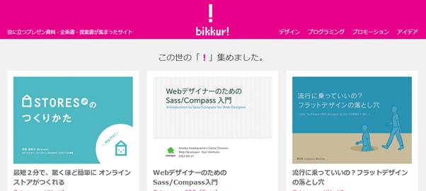 プレゼン資料、企画書、提案書を集めたサイト bikkur!が面白い