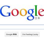google中の人が教えてくれる、SEO対策に効果のある良質なサイト作りのアドバイス