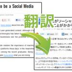 第八回 便利なchromeのアドオン(拡張機能)簡単翻訳 Google Translate