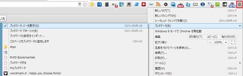 第五回 便利なchromeのアドオン(拡張機能)Web Developerをご紹介『制作者支援ツール』