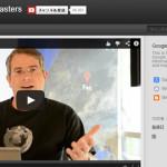 SEOを学ぶならgoogleのマット・カッツ氏の動画が勉強になる。