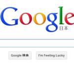googleでの知っておくべき便利な検索方法