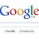 7月のgoogleウェブマスター向け公式ブログまとめ