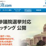 2013年の参議院選挙で自分の選挙区の候補者が分かるサイト