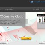 adobe製品の公式チュートリアル動画を配信しているADOBETV