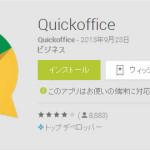 Googleドライブの容量を15GBに出来る無料アプリ Quickoffice