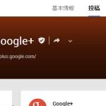 google+が凄くパワーアップして動画自動編集機能とかがつくらしい