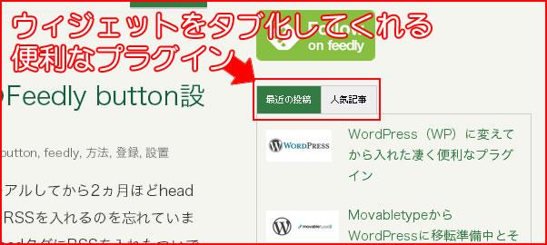 WordPress(WP)のウィジェットをタブ化をしてくれるプラグイン「Fun with Sidebar Tabs」