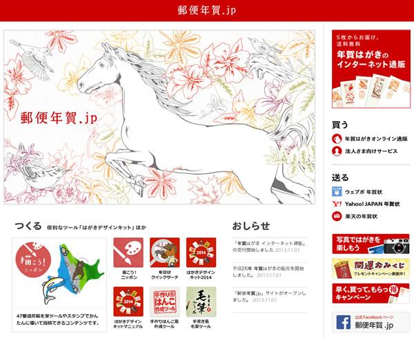 日本郵政年賀状