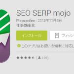 検索キーワドの順位を調べられるandroidアプリ「SERPmojo」が便利