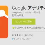 無料!googleのアクセス解析 google analystics の純正アプリが良い