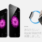 iPhone6 と Apple Watch に思う事